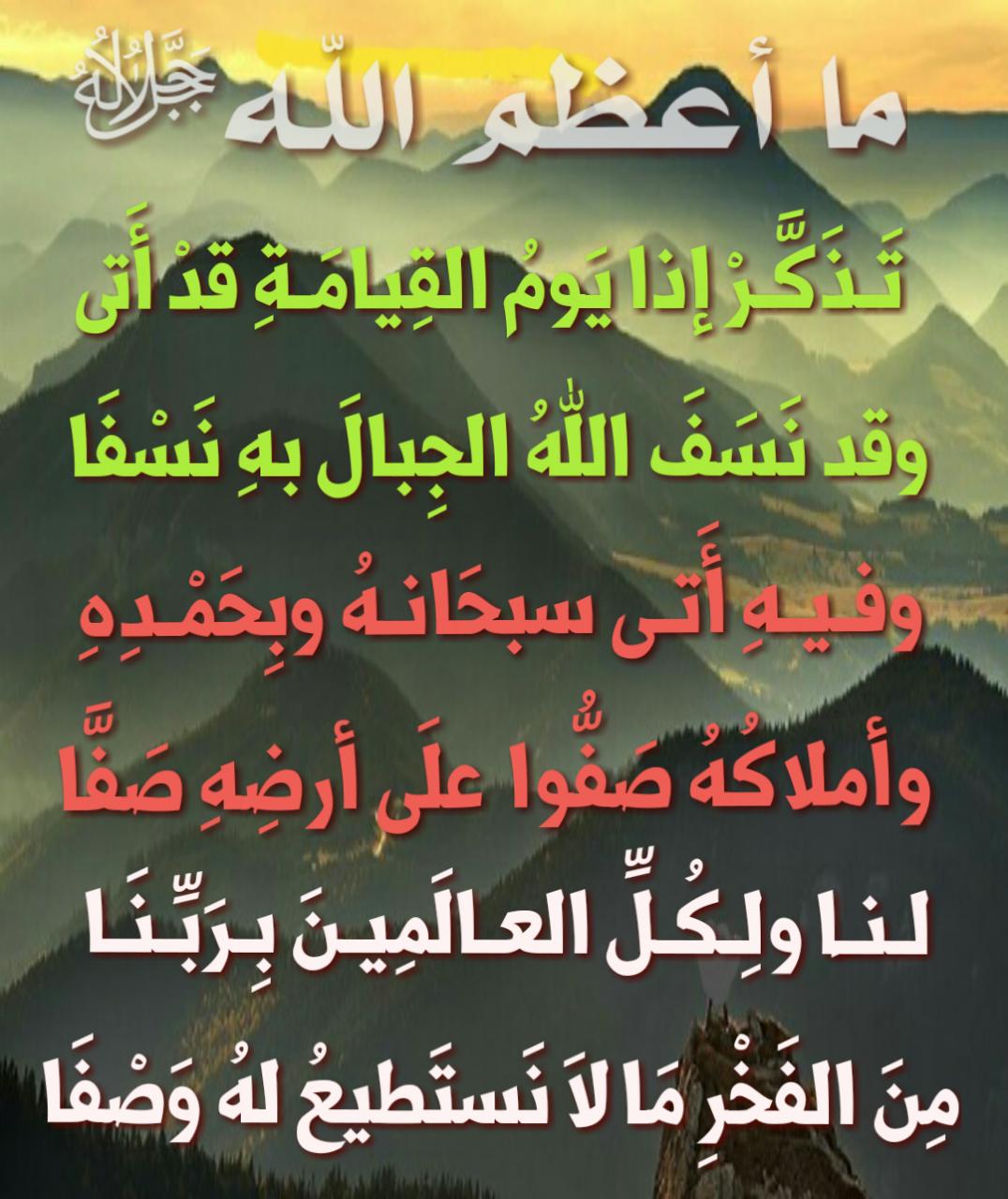 قصيدة في مدح الله , ابيات شعريه في حب الله - افخم فخمه