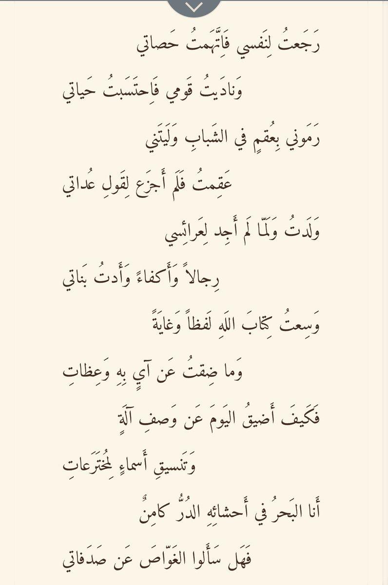 قصيدة في اللغة العربية , شعر عن اللغه العربيه لحافظ ...