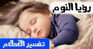 صور نوم في المنام , تفسير حلم النوم في المنام