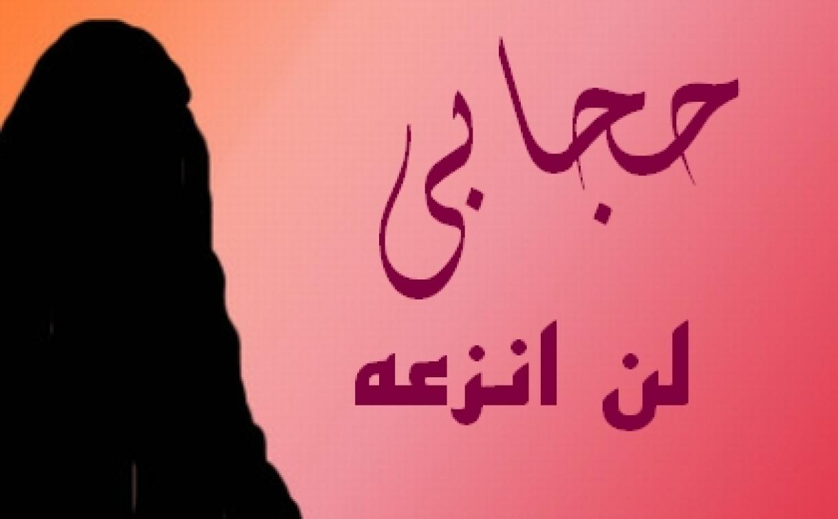 مسابقة منطقة سويا كلمات انشودة الحجاب Comertinsaat Com