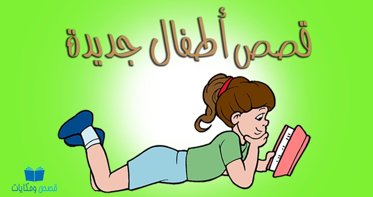 صورة قصة خيالية للاطفال , قصص اطفال قبل النوم