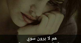 صورة بوستات حزينه جدا للفيس , منشورات فيس بوك نكد