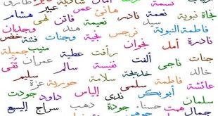 صورة اسماء مصرية قديمة , اقدم الاسماء المصريه النادره