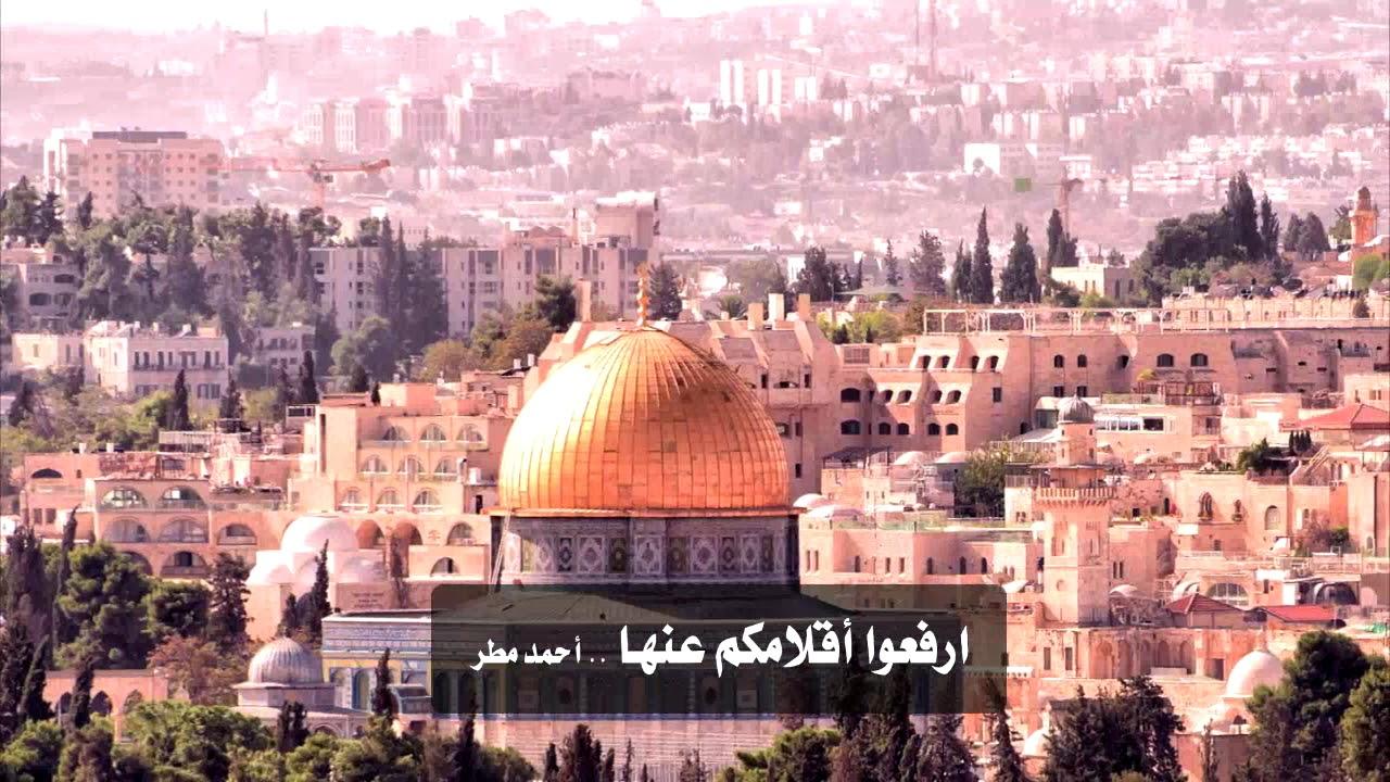 صورة شعر عن القدس للاطفال , اروع ما قيل من ابيات شعر قوية عن القدس
