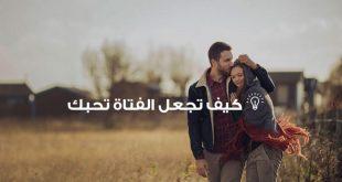 صورة تجعل الفتاة تحبك , الطريقه المناسبه لتقع الفتاة في حبك