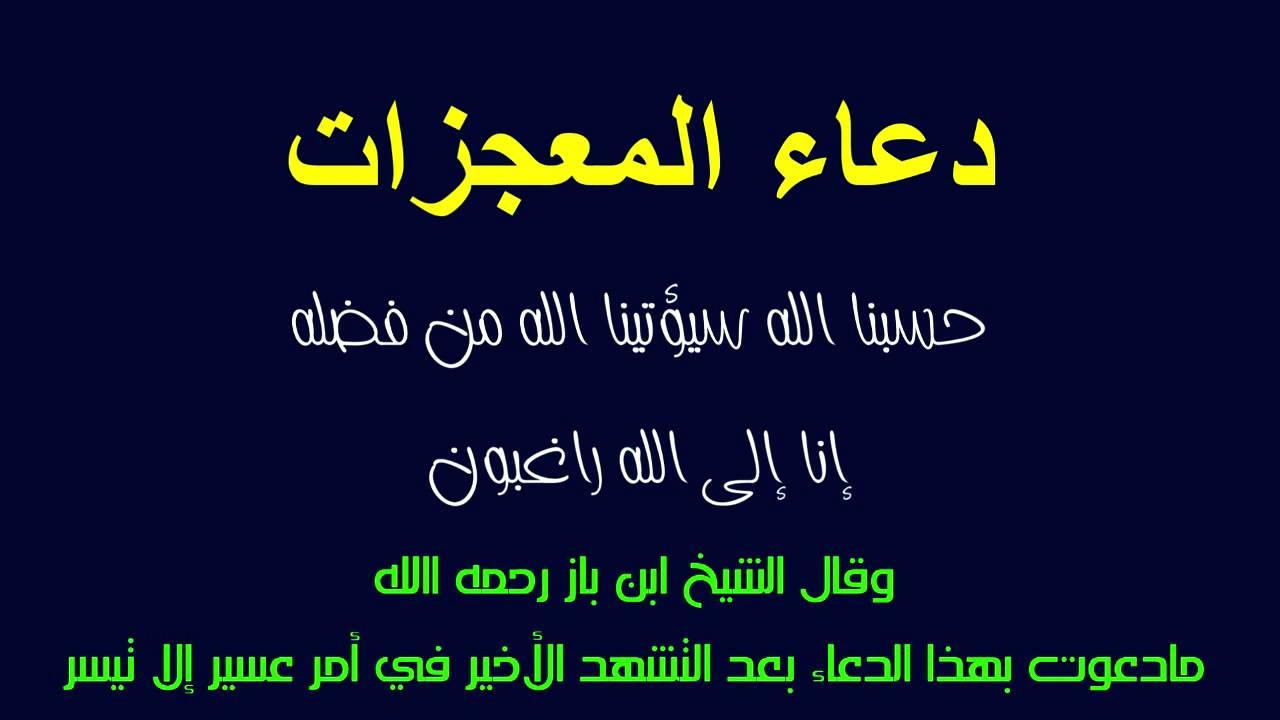 صورة دعاء مستجاب فورا , ادعيه مستجابه لاترد للمؤمن بربه