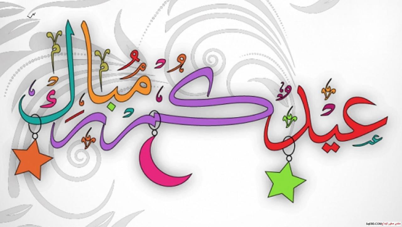 صور تهنئة العيد الاضحى , صور مكتوب عليها كلام تهئنه بالعيد