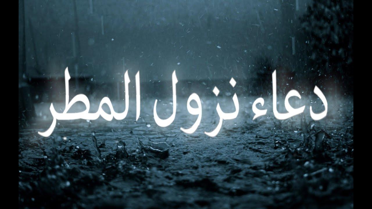 صورة دعاء وقت نزول المطر , ادعيه مستحبه قصيرة مكتوبه على الصور