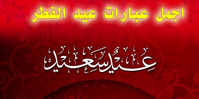 صورة عبارات عن عيد الفطر السعيد , فرحه العيد للكبار و الصغار