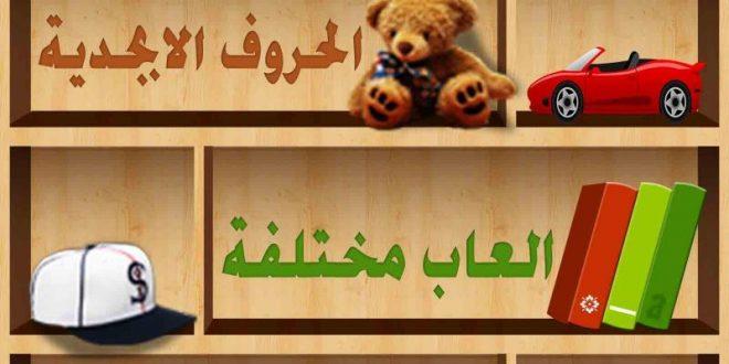 صورة قواعد اللغة العربية للاطفال , علمى طفلك بطريقه صحيحه