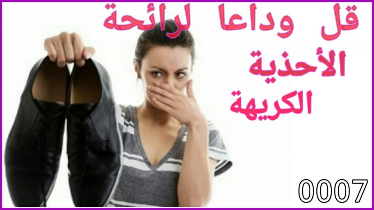 صورة كيفية ازالة رائحة الاحذية , رائحه حذائك مزعجه تخلص منها فورا