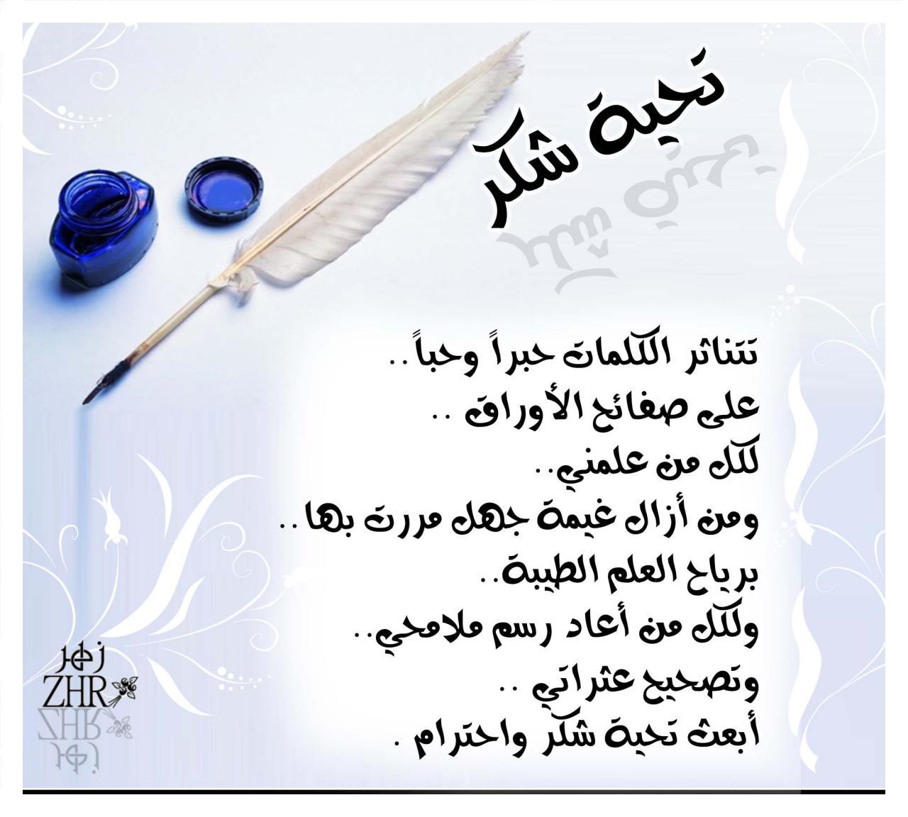 عبارات شكر للاخت كلمات فى حب الاخت وتقديرها افخم فخمه