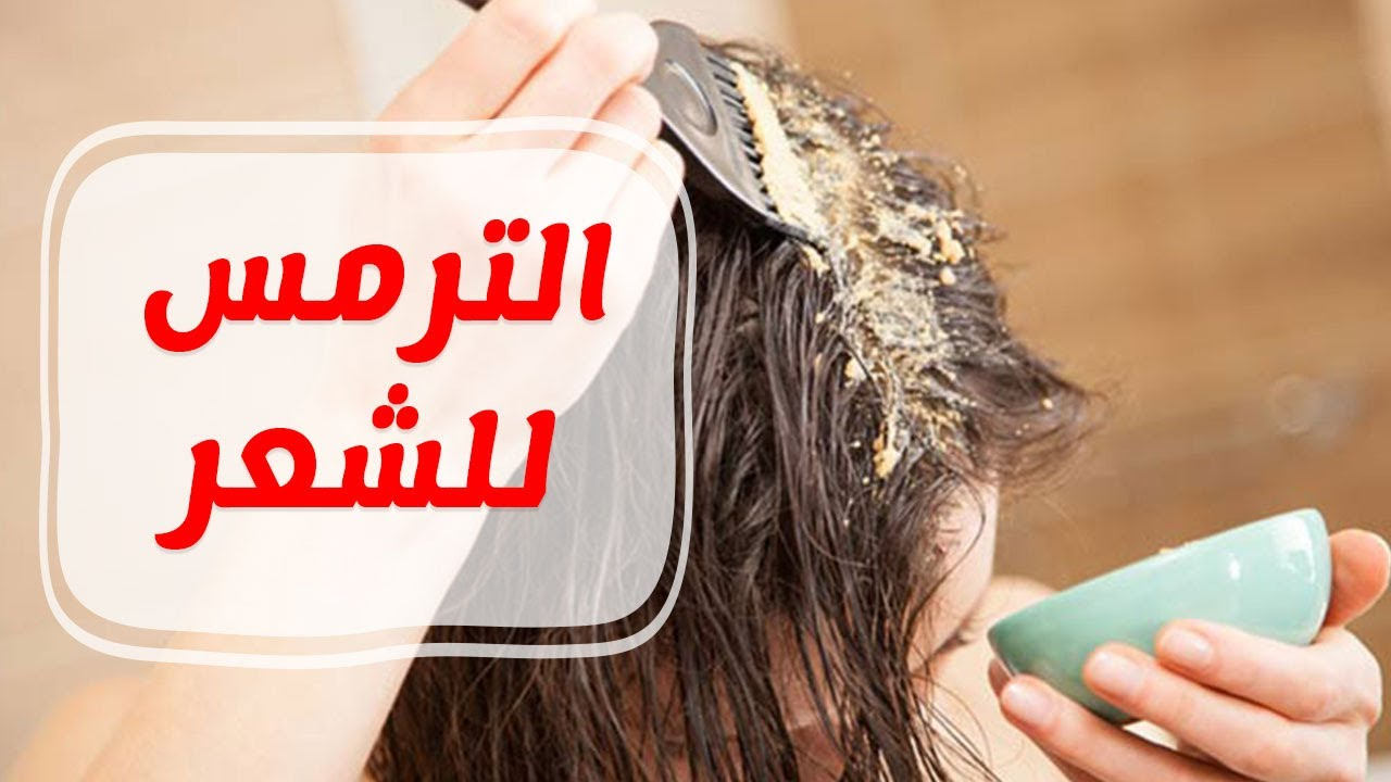 صورة الترمس لتنعيم الشعر , شعرك ناعم بطريقه مجربه