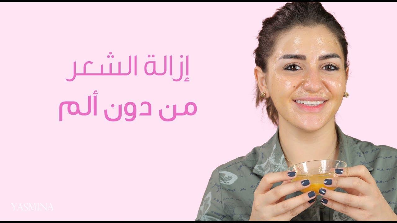 صورة طريقه ازاله الشعر , التخلص من الشعر بوصفه مجربه