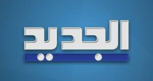 صورة تردد قناة الجديد على عربسات , قناة لبنانية بها برامج جميلة وشيقة عائلية