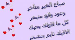 رسائل صباح الخير رومانسية مصرية , بدايه يوم جديد باحلى كلمات
