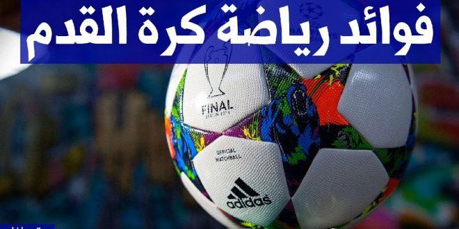 صور فوائد كرة القدم , ما السبب وراء حب هذه الرياضه