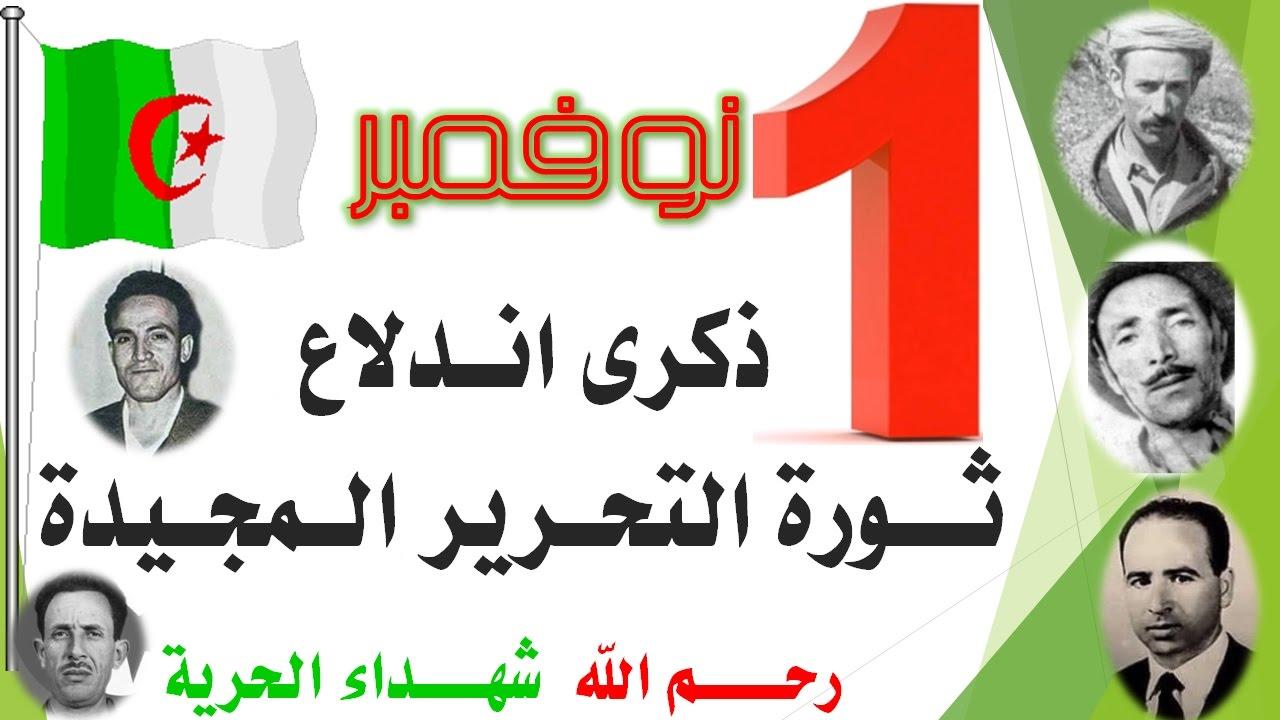 صورة بحث حول 1 نوفمبر , معرفه ثورة التحرير الجزائريه