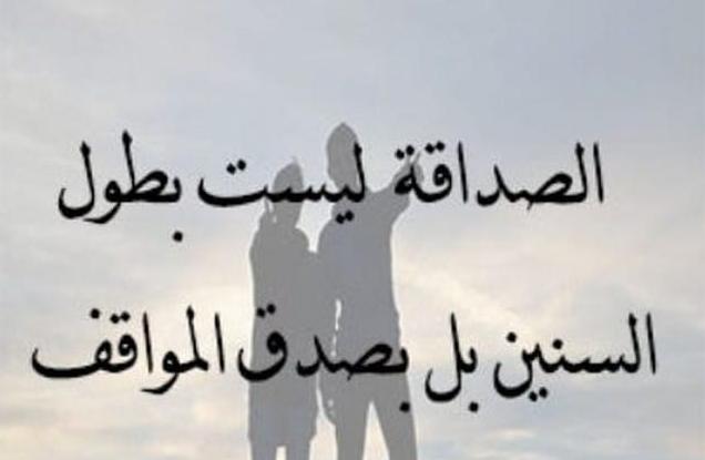 صورة احلى كلام للاصدقاء , اجمل احساس ان يكون لديك صديق تحبه كثيرا
