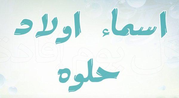 صورة احلى اسماء اولاد , عايزة اسم ولد قربتي تولدي وبتدوري علي اسم