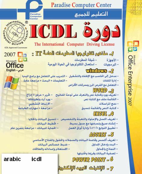 صورة ما هي دورة icdl , شهادة في الحاسب الالي لكن لديها امكانيات رائعة