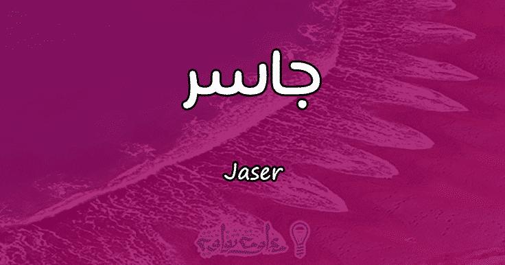 صورة ما معنى اسم جاسر , اجمل اسامى الاولاد الجديده