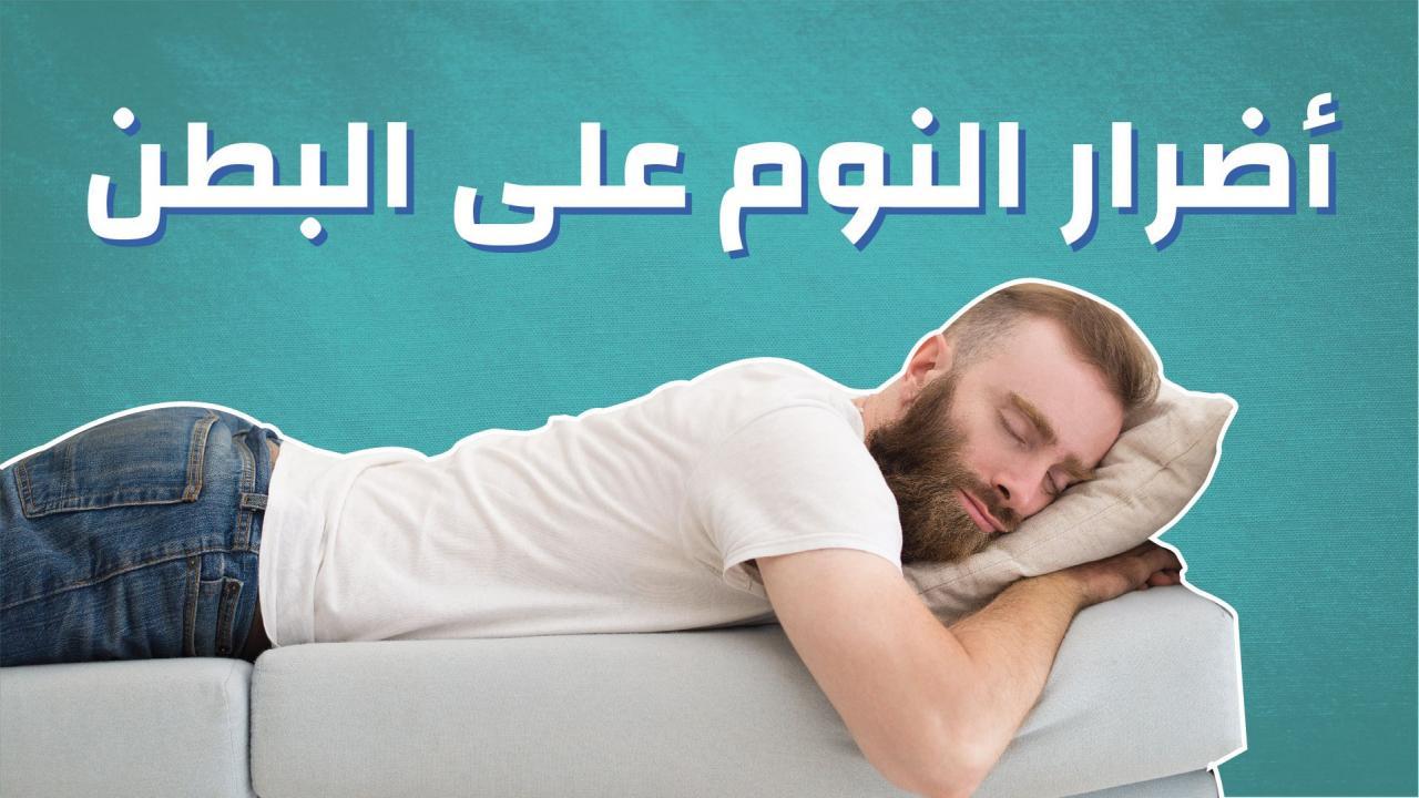 صورة ما هي اضرار النوم على البطن , انتبهو جيدا من هذه الوضعيه عند النوم