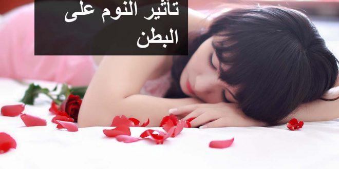 صور ما هي اضرار النوم على البطن , انتبهو جيدا من هذه الوضعيه عند النوم