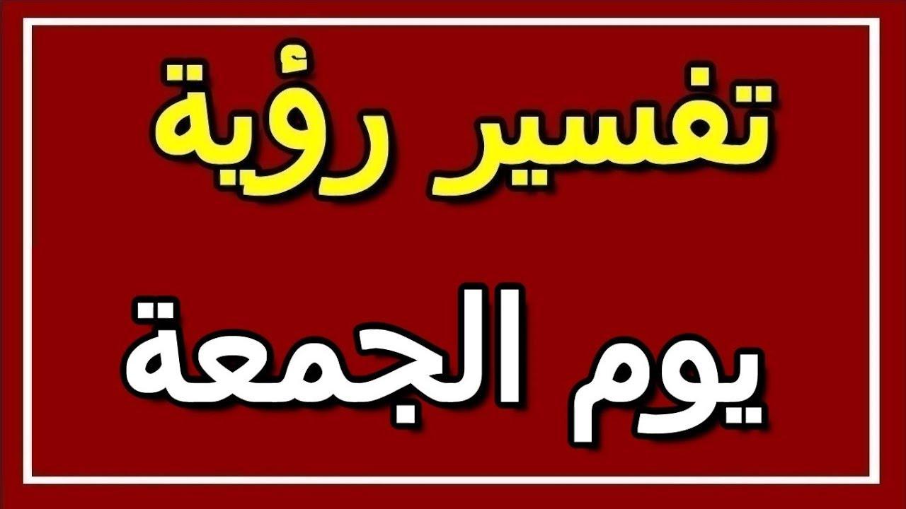 صورة تفسير حلم صلاة الجمعة , ما دلاله صلاه الجمعه فى المنام