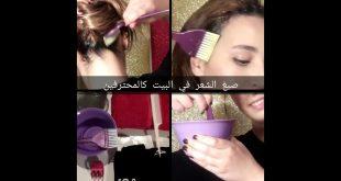 صور صبغ الشعر بالبيت , اسهل طريقة لعمل صبغتك بنفسك ووفري الكثير