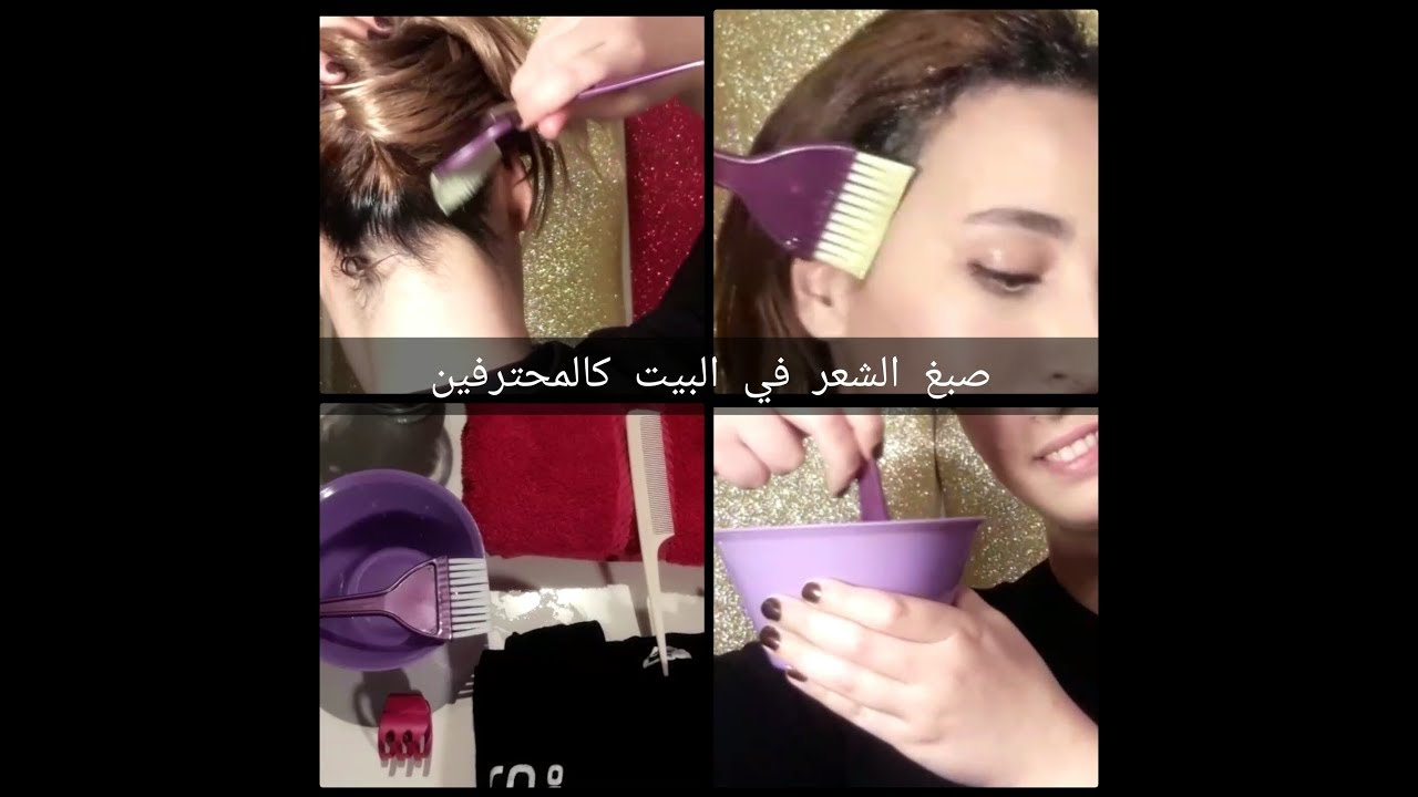 صورة صبغ الشعر بالبيت , اسهل طريقة لعمل صبغتك بنفسك ووفري الكثير