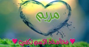 صورة اسم مريم مزخرف , لو بتحب مريم اهديها احلى تصميم مزخرف