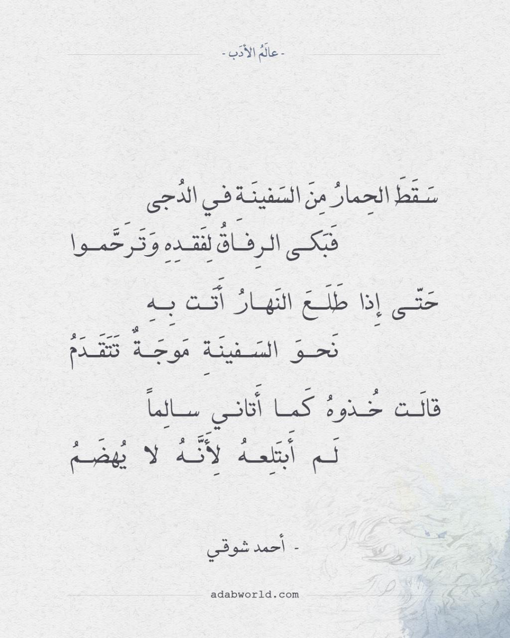 قصائد احمد شوقي كلمات امير الشعراء مكتوبه افخم فخمه