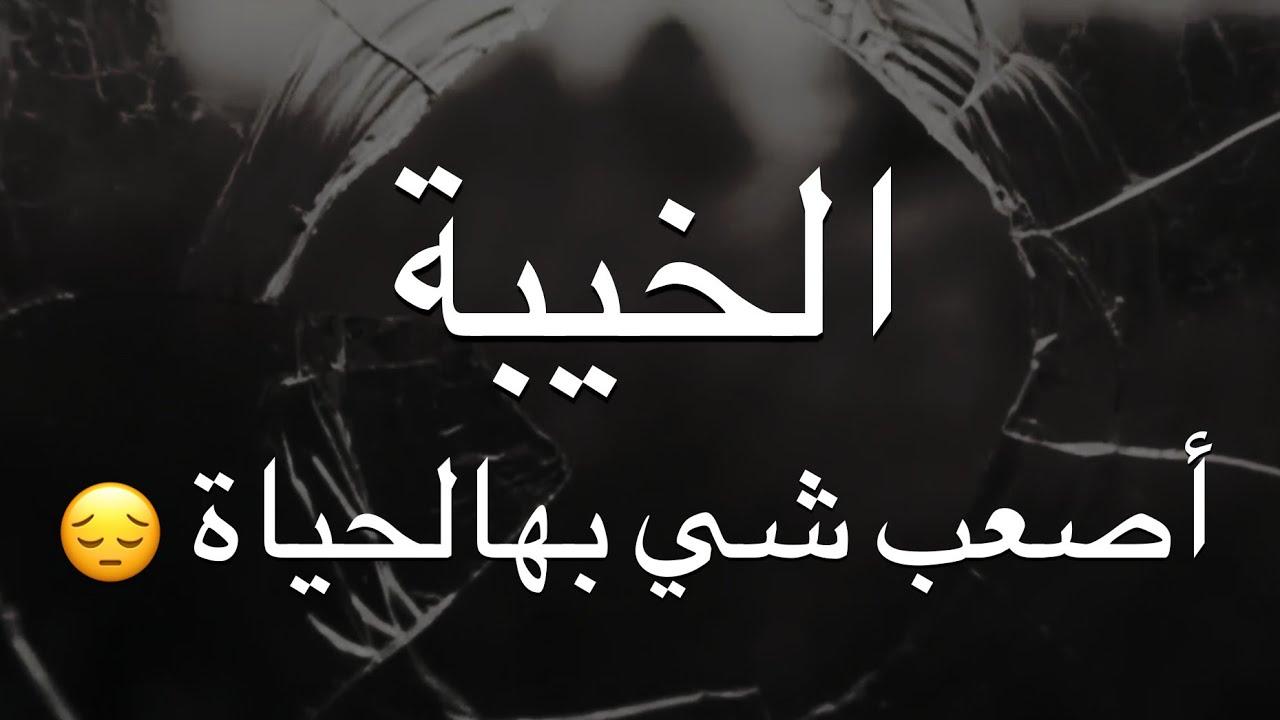صورة كلام حزين قصير , كلمات مؤلمه توجع القلب 1306 2