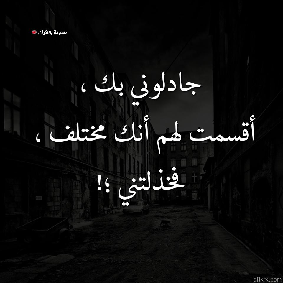 صورة كلام حزين قصير , كلمات مؤلمه توجع القلب 1306