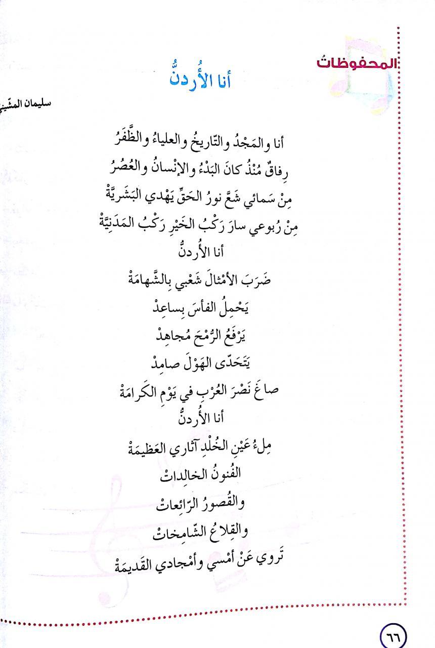 صورة شعر وطني اردني , اجمل الاشعار الاوردني