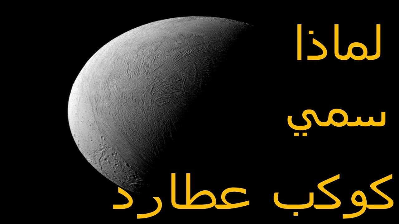 صور معلومات عن كوكب عطارد , اتحداك كنت تعرف هذه المعلومات عن كوكب عطارد