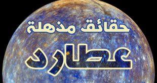 صورة معلومات عن كوكب عطارد , اتحداك كنت تعرف هذه المعلومات عن كوكب عطارد