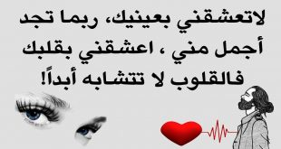 صورة حكم عن العشق , شارك هذه العبارات مع حبيبتك