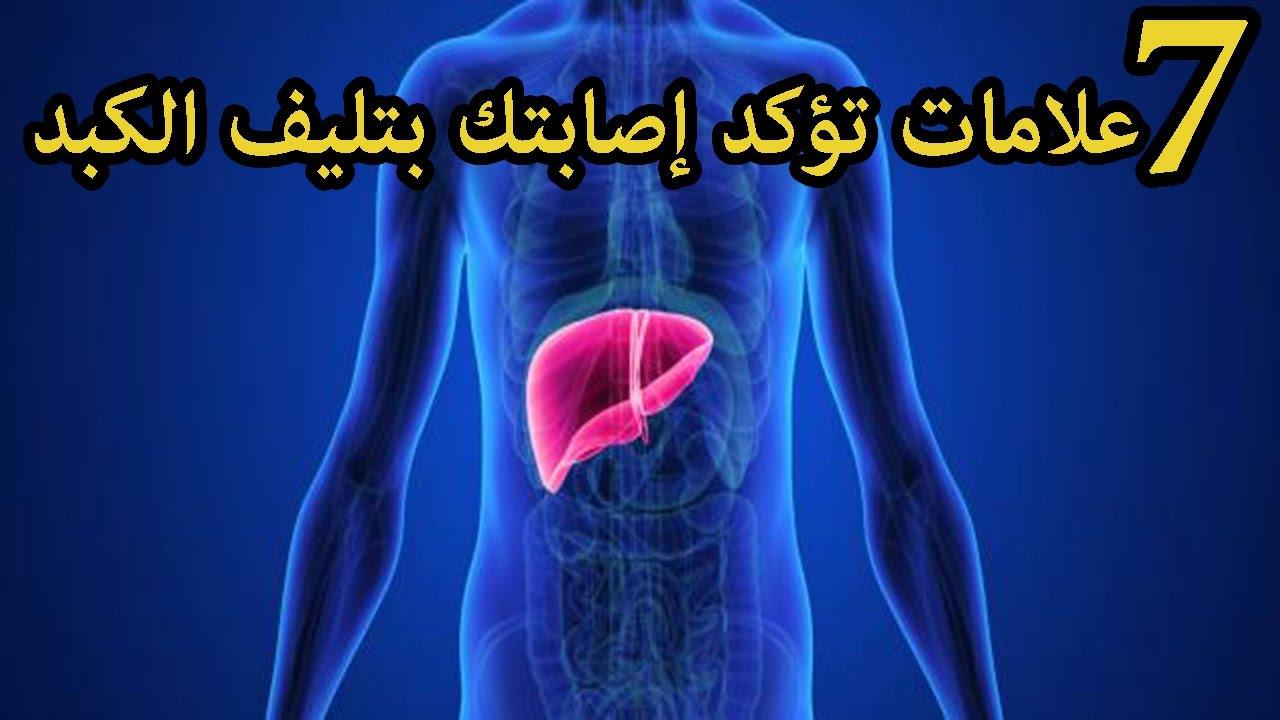 صورة اسباب تشمع الكبد , الكبد يسبب الموت