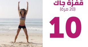 صورة تمارين محمد فتنس , شكل جسمك يحدد التمرين