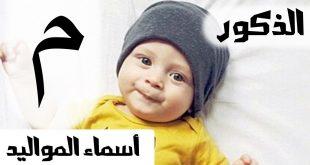 صورة اسماء اولاد دلع بحرف الميم , اسماء بحرف الميم