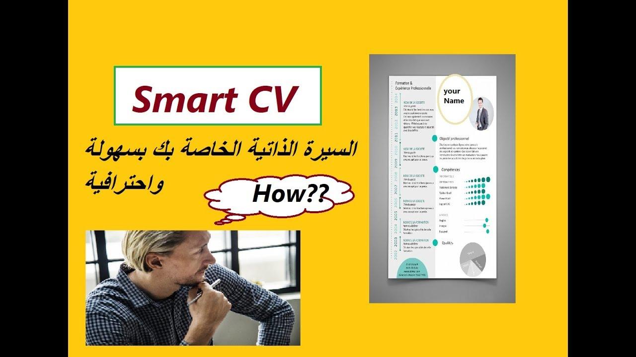 صورة كيفية عمل cv باللغة الانجليزية , طريقه سهله لعمل cv في 15 دقيقه باللغه الانجليزيه