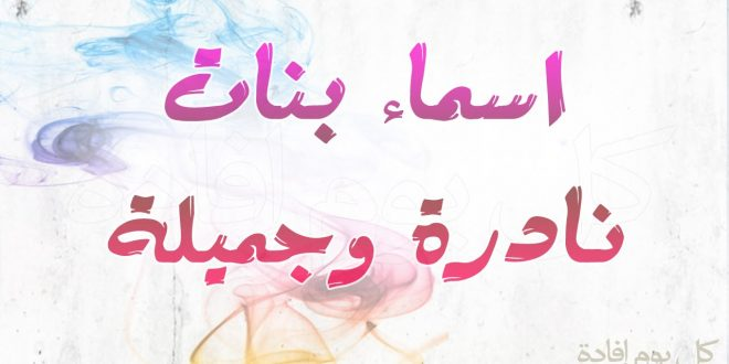 صورة اسم بنات بحرف الطاء , اسامى بنات حلوة تبدا بحرف الطاء