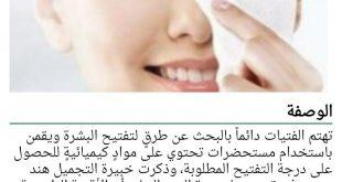 خلطات تبييض الوجه , طريقه خلطات تبيض الوجه