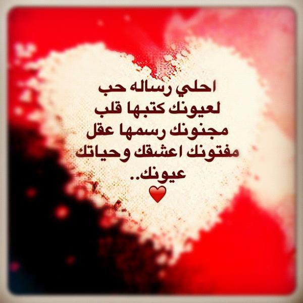 صورة رسائل حب رومانسية جدا , عبر عن حبك برساله تسعد حبيبك