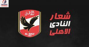 صورة رسم شعار الاهلي , روعه شعار النادى الاهلى