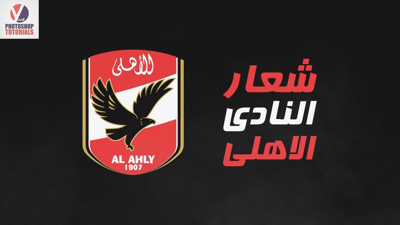 رسم شعار الاهلي روعه شعار النادى الاهلى افخم فخمه