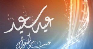 صورة اجمل خلفيات عيد الفطر , موعد اول ايام عيد الفطر