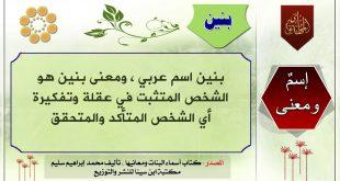 صورة تفسير اسم احمد في المنام , حلمت باسم احمد في المنام